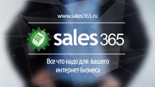 Новая тарифная программа Sales365