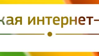 Приглашаем на Уральскую интернет-неделю