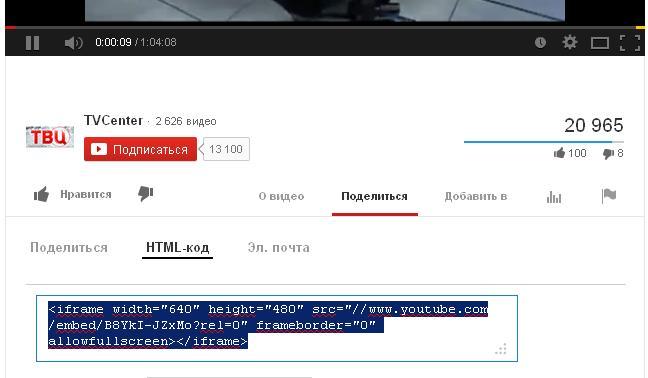 Вставка видео на сайт